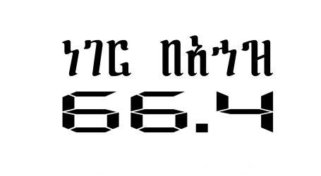 ነገር በአኅዝ 46
