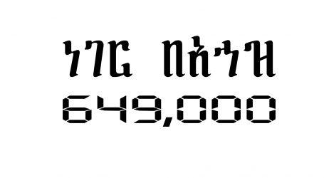 ነገር በአኅዝ 47