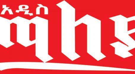 ዳሰሳ ዘ ማለዳማክሰኞ ጥቅምት 11/2012