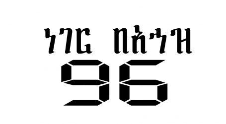 ነገር በአኅዝ 48