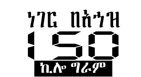 ነገር በአኅዝ 49