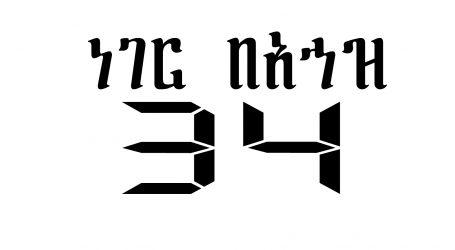 ነገር በአኅዝ 51
