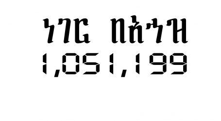 ነገር በአኅዝ 54