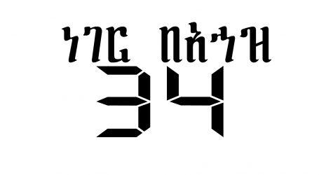 ነገር በአኅዝ 56