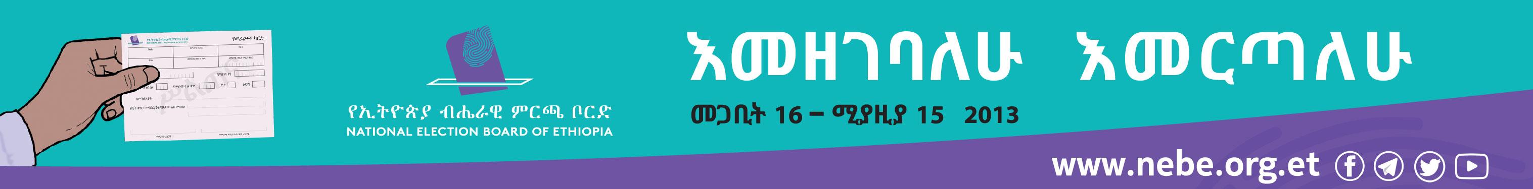 Addis Maleda
